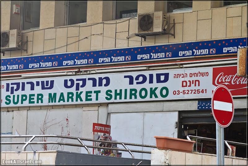 Одно фото / Раскинулся супер-маркет SHIROKO