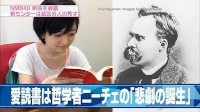 須藤凜々花(りりぽん)の愛読書、悲劇の誕生