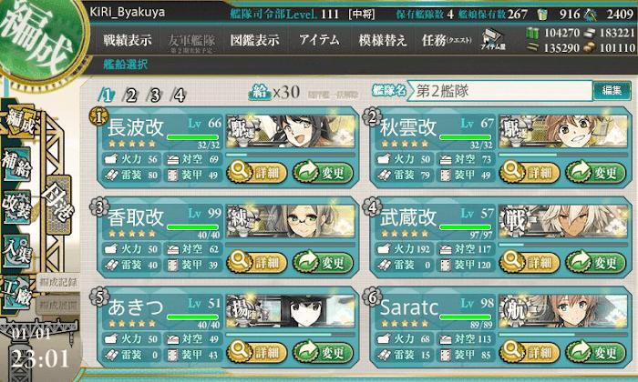 艦これ_甲型駆逐艦の戦力整備計画_10.png