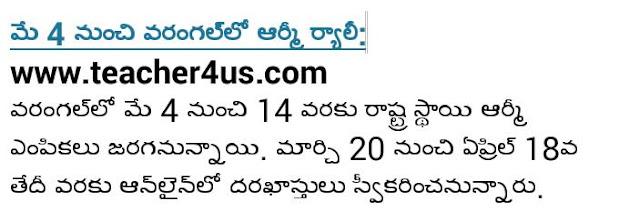 Warangal Army Open Recruitment Rally www.teacher4us.com