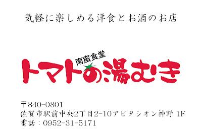 002 トマトの湯むき 様.png