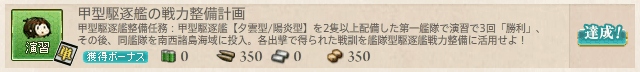 艦これ_甲型駆逐艦の戦力整備計画_11.png