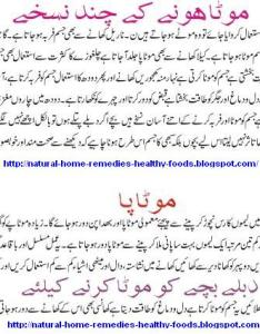 Tips for weight gain in urdu also natural home remedies with healthy foods fruits vegetable health rh foodsspot