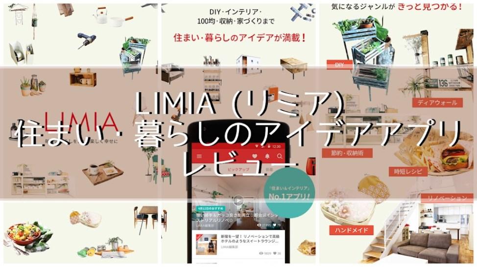LIMIA (リミア) - 住まい・暮らしのアイデアアプリ レビュー | DIY・インテリア・100均好き必見!
