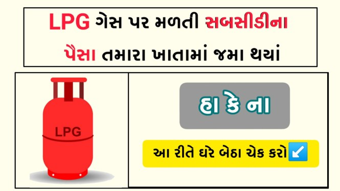 [LPG Subsidy] Check whether the subsidy on LPG gas is credited to your account at home Full Details 2020