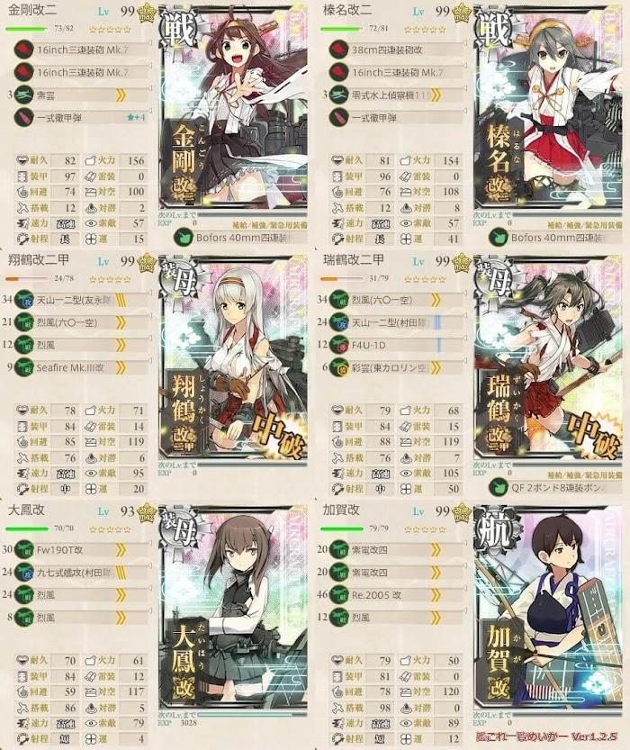 艦これ_2018年_冬イベ_E7_ギミック_x2_01.jpg
