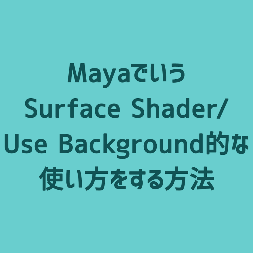 3ds-max-Surface-Shader-Use-Background
