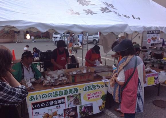 芋の子販売所
