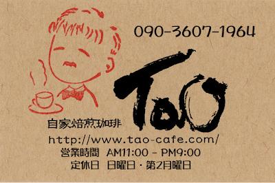 099 自家焙煎Tao 様.2.png