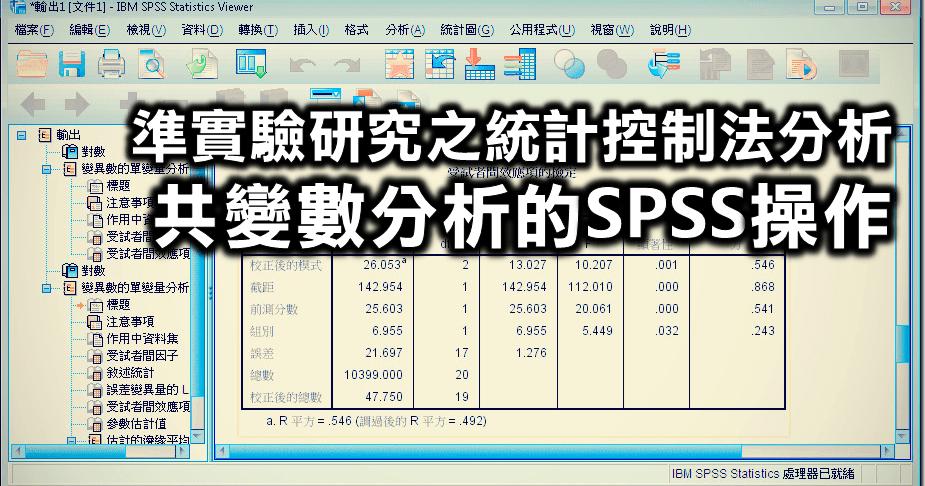 準實驗研究之統計控制法分析:共變數分析的SPSS操作 / Apply Statiscal Control to Quasi-Experimental Design: Analysis of ...