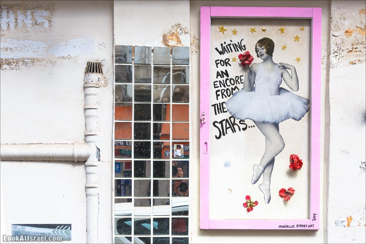 Граффити Тель-Авива, Беженцы в Неве Цедек | Tel Aviv street art, Refugees | LookAtIsrael.com - Фото путешествия по Израилю