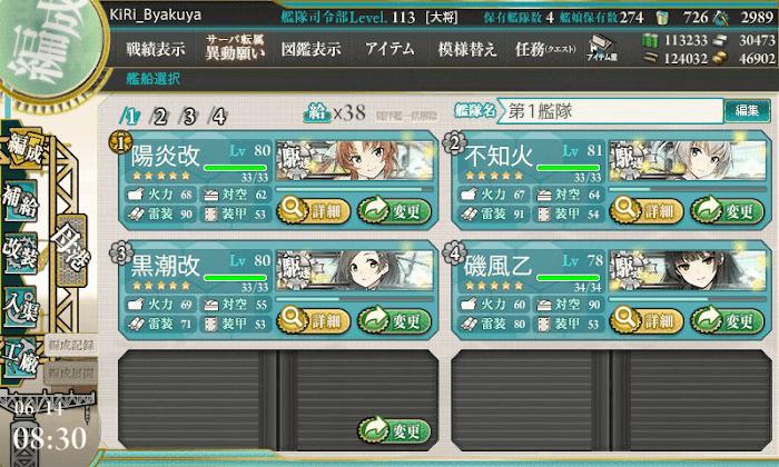 艦これ_最精鋭甲型駆逐艦、特訓始め!_07.png