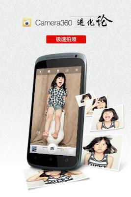 *最熱門常用的拍照App:Camera360「相機360」 (Android App) 1