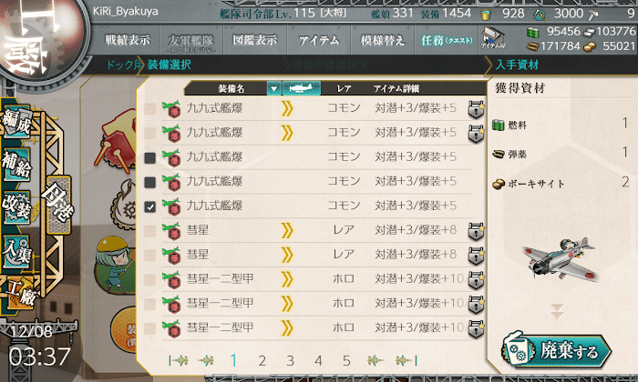 艦これ_2期_基地航空隊戦力の拡充_02.png