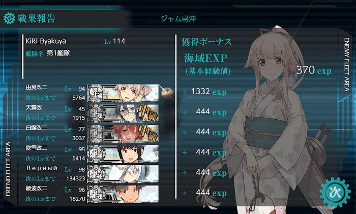 艦これ_2期_4-1_006.png