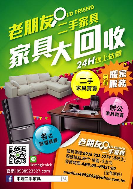 竹北二手家具拍賣