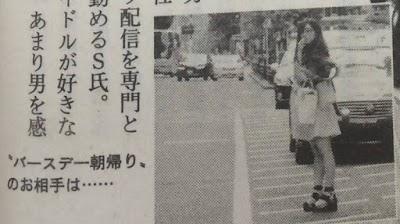 【文春砲】斉藤優里(ゆったん)熱愛スキャンダルが週刊文春に掲載されました3