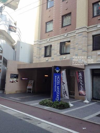阿咪生活亂記: 【2015北九州七天六夜自由行】福岡天神住宿飯店 Hotel MyStays Fukuoka-Tenjin
