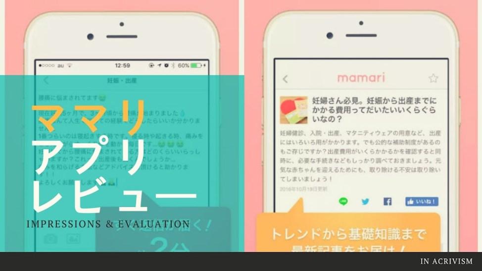 ママリ アプリレビュー・評価・感想|妊娠から出産、子育て中の疑問や不安を解消できるアプリ