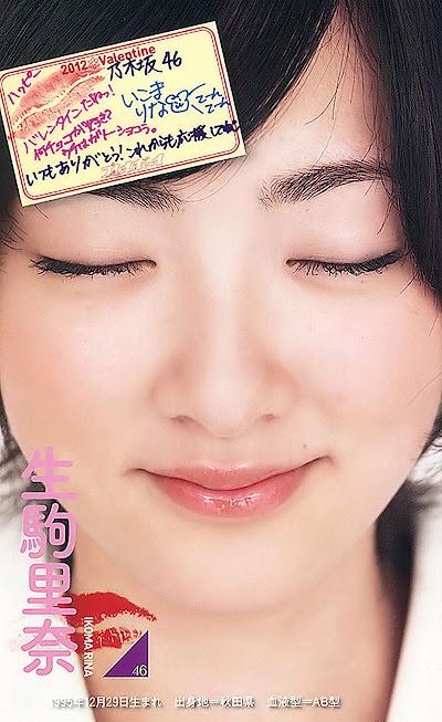 生駒里奈の可愛い画像その9
