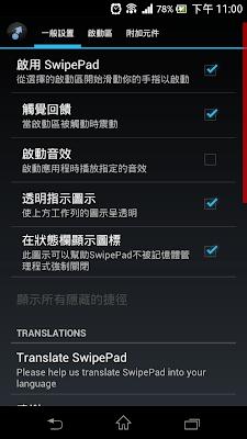 *任何時刻輕鬆滑出隱藏捷徑:SwipePad (Android) 3