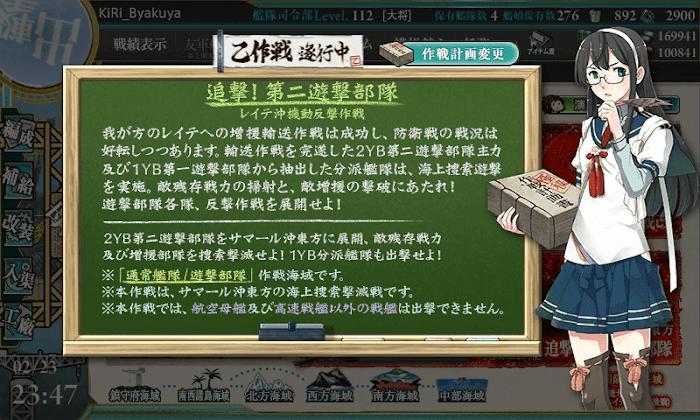 艦これ_2018年_冬イベ_E6_撃破ゲージ1_03.png