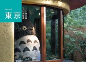 三鷹之森吉卜力美術館