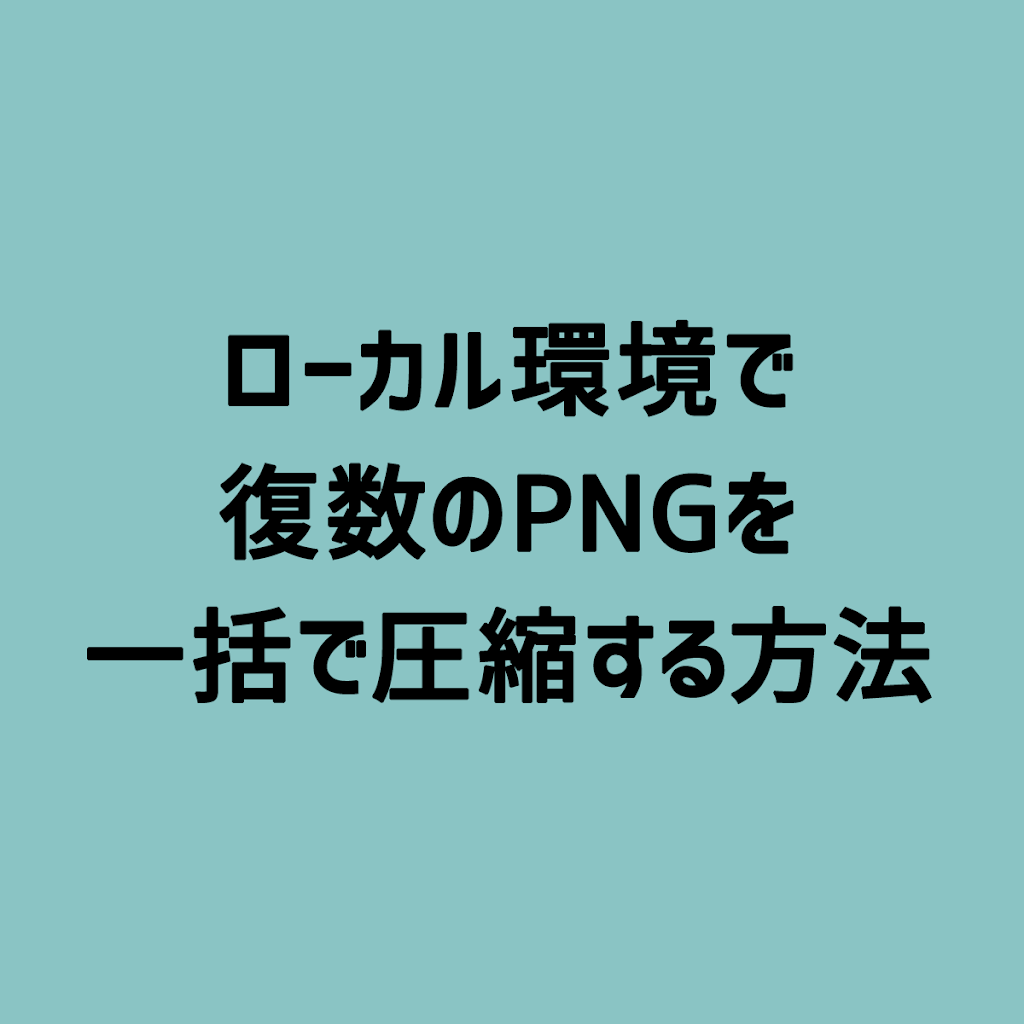 compress-png