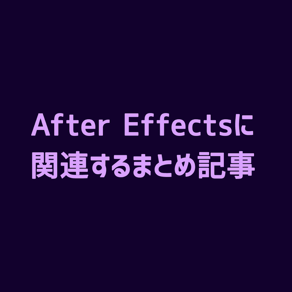 aftereffects-summary-article