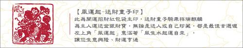 開運商品 | [風運起] 2013 開運招財燙金紅包袋 | 【風運起-送財童子印】