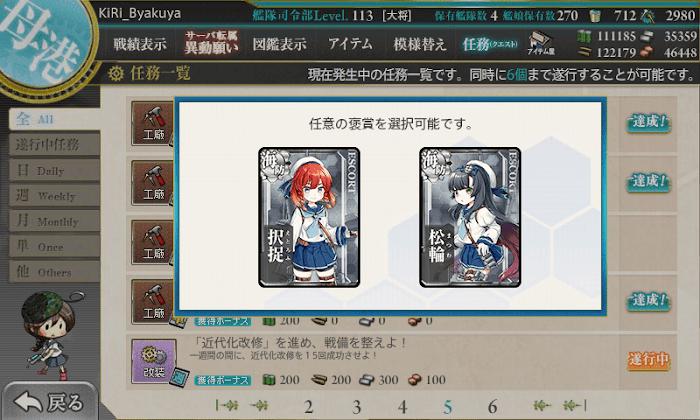 艦これ_海防艦_整備計画_02.png