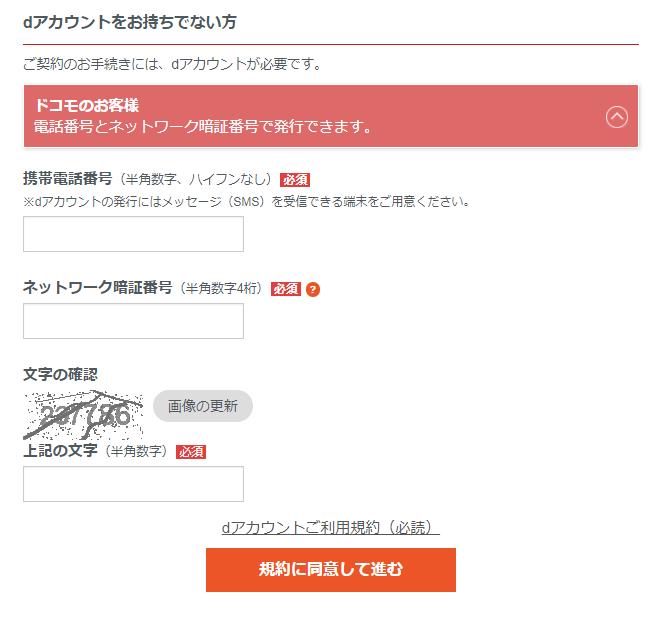 dアニメストア_登録_解約_03.png