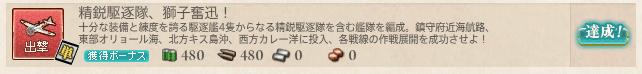艦これ_精鋭駆逐隊、獅子奮迅!_10.png