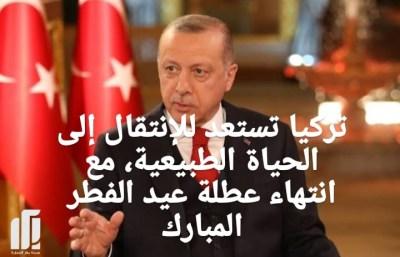 تركيا تستعد للإنتقال إلى الحياة الطبيعية، مع انتهاء عطلة عيد الفطر المبارك