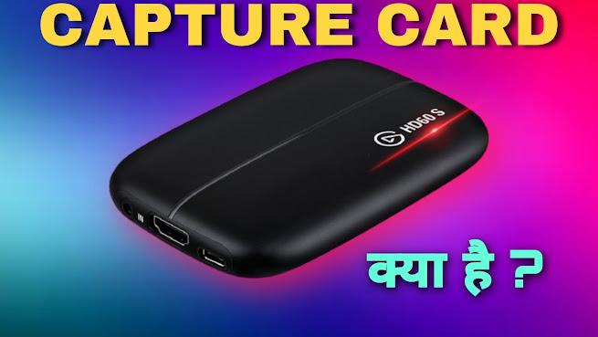 "Capture Card क्या है? ""(कैप्चर कार्ड क्या होता है?), Capture card in hindi"