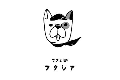 011 カフェ フクシア 様.png