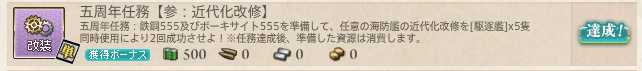 艦これ_五周年任務_参_近代化改修_03.png
