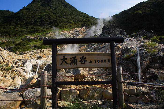 Hakone17.jpg