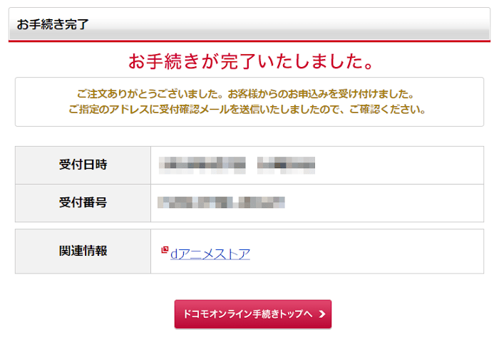 dアニメストア_登録_解約_18.png
