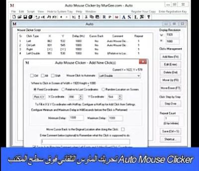 Auto Mouse Clicker تحريك الماوس التلقائي فوق سطح المكتب