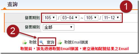 電子發票專用字軌號碼取號作業(發票取號)