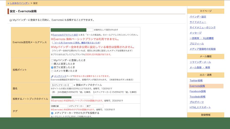 スクリーンショット 2015-11-21 21.40.43.png