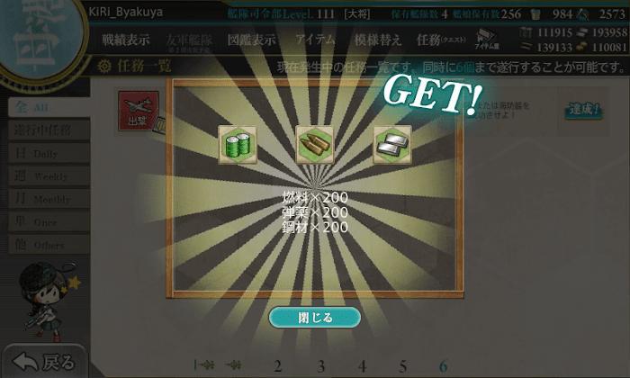 艦これ_松輸送作戦、開始せよ!_02.png
