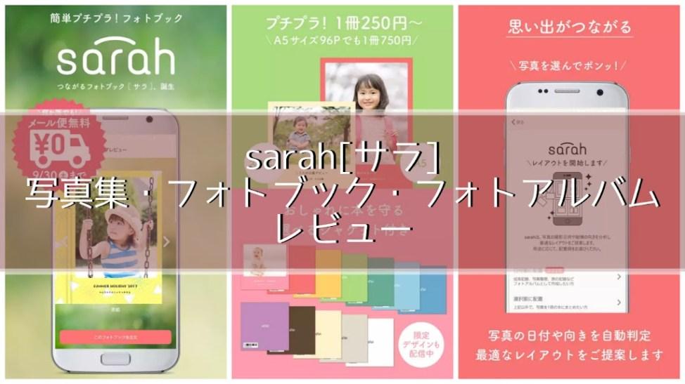 sarah[サラ] - 写真集・フォトブック・フォトアルバム レビュー|プチプラ高品質フォトブック作成アプリ