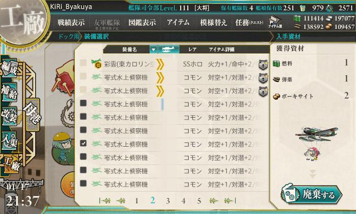 艦これ_継戦支援能力の整備_03.png