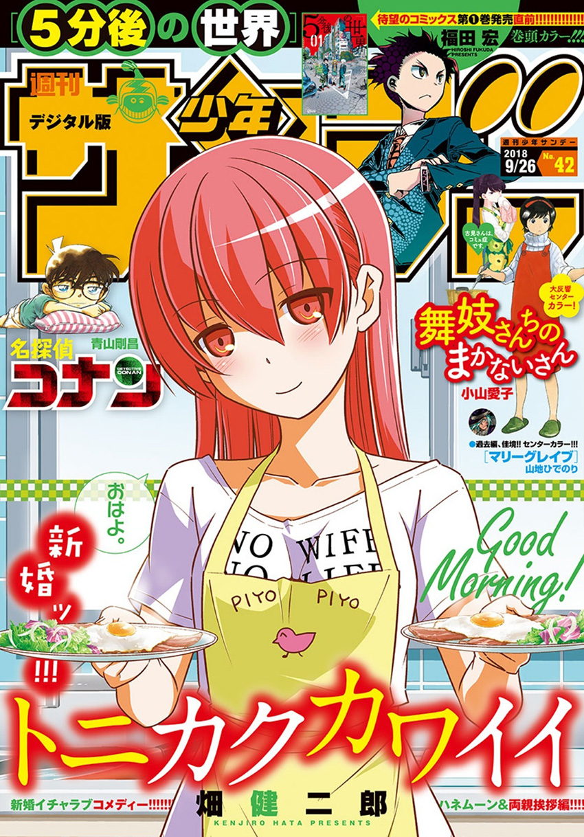 Tonikaku Kawaii: Chapter 39 - Page 1