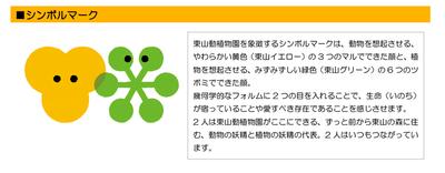 「佐野研二郎氏パクり・盗作疑惑33」名古屋の東山動植物園シンボル(佐野研二郎デザイン)
