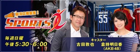 (TV-Variety)(720p) 倉持明日香 – SPORTS X 140914