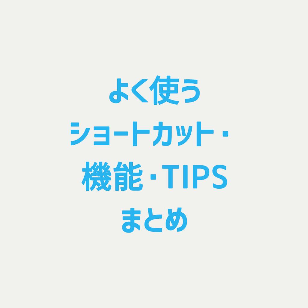 live2d-shortcut-tips