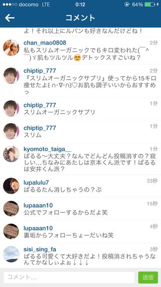 ジャニーズファンが島崎遥香のインスタグラムのコメント欄を埋め尽くす2